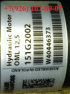 Гидромотор OML 12,5  151G2002 Героторный Зауэр Данфосс, Sauer-Danfoss НАЛИЧИЕ.  - Изображение #5, Объявление #1700032