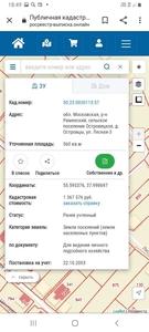 Продается земельный участок Островцы, ул.3-я Лесная 34 - Изображение #3, Объявление #1708528