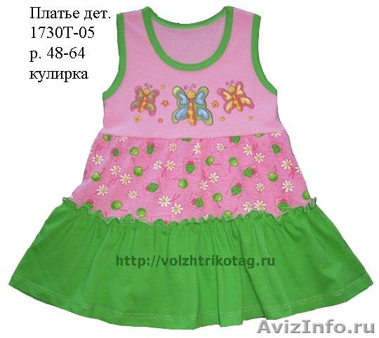 Опт Детская Одежда В Самаре