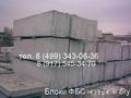 продаем БЕТОННЫЕ БЛОКИ ФБС Б/У В КОЛИЧЕСТВЕ (РАЗМЕРЫ РАЗНЫЕ) И ПЛИТЫ ПЕРЕКРЫТИЯ