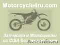 Запчасти для мотоциклов из США Москва