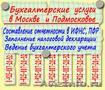 Бухгалтерская отчетность в Москве и Подмосковье
