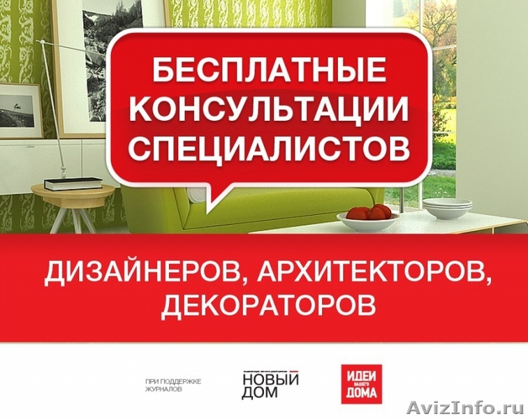 Бесплатная консультация по дизайну