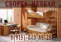 Сборка мебели: шкафы,  кровати,  столы,  стулья,  кухни,  стенки и многое другое