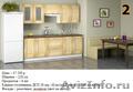 Изготовление кухонной мебели на заказ по вашим размерам - Изображение #3, Объявление #1168878