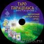 Мастер-класс Таро Парацельса Веры Скляровой на DVD