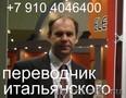 Итальянский переводчик в Москве, Объявление #987442