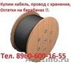 Купим кабель ВВГнг 5х50,  ВВГнг 5х70,  ВВГнг 5х95,  ВВГнг 5х120,  ВВГнг 5х150,  ВВГнг