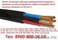 Купим кабель ВВГНГ-LS 3х10. ВВГНГ-LS 3х16. ВВГНГ-LS 3х25. ВВГНГ-LS 3х35,  ВВГНГ-L