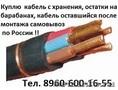 Купим кабель ВВГНГ-LS 3х10+1х6,  ВВГНГ-LS 3х16+1х10. ВВГНГ-LS 3х25+1х16. ВВГНГ-LS
