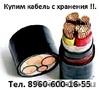 Купим Кабель КВВГЭнг-LS 7х6, КВВГЭнг-LS 10х1, КВВГЭнг-LS 10х1.5, КВВГЭнг-LS 10х2, Объявление #1174991