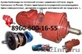 Купим  Мотор- редуктора МР1-315,  МР2-315,  МР1-500,  МР2-500,  МР3-500,  МР3-800 и д