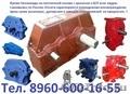Купим редуктора РЦД-250,  РЦД-350,  РЦД-400 и др. С хранения и б/у Самовывоз по Ро