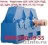 Купим редуктора 1Ц3У-160,  1Ц3У-200,  1Ц3У-250,  1Ц3У-315,  1Ц3У-355,  1Ц3У-400 и др.
