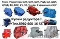 Купим редуктора  КЦ1-200,  КЦ1-250,  КЦ1-300,  КЦ1-400,  КЦ1-500 и др. С хранения и