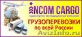 Грузоперевозки всеми видами транспорта по всей России