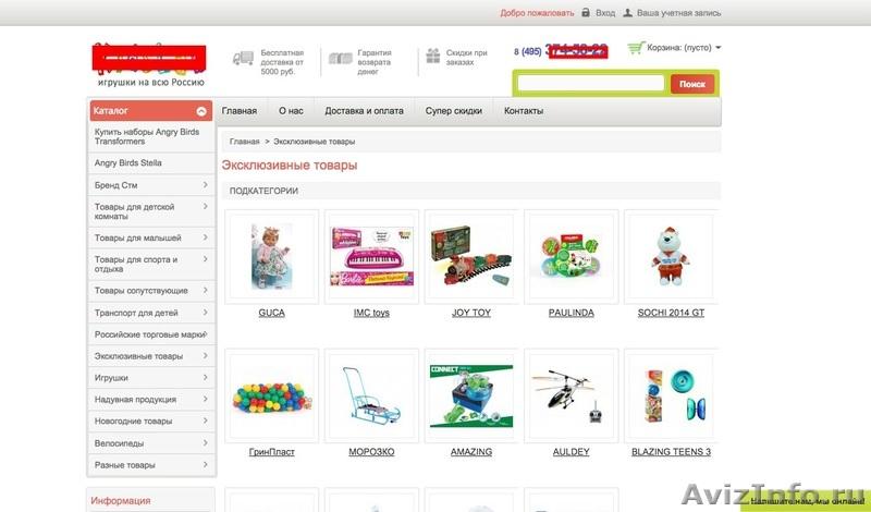 Интернет Магазины Детских Товаров В Москве