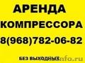 Аренда компрессора,  Москва и Московская область.