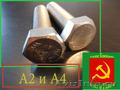 Крепеж из нержавеющей стали А2 ,  А4