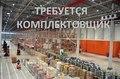 Комплектовщики на склад одежды вахта от 30/45/60.