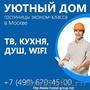 «Уютный Дом». Общежитие в Москве для рабочих от собственника!