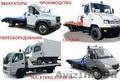 Продажа автоэвакуаторов ГАЗель в Нижнем Новгороде
