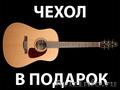 Акустические Классические Гитары - Чехол в Подарок