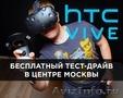 Комплект HTC Vive + бонусы от клуба VR