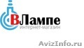 Интернет магазин Vlampe