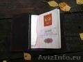Персональная обложка для паспорта из кожи