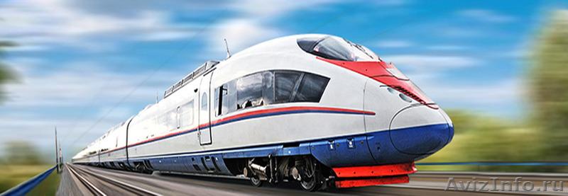 Электронные железнодорожные билеты на все направления, Объявление #1506778