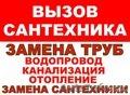 Услуги сантехника,  установка,  ремонт оборудования по Москве и Области