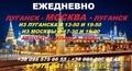 Рейсовый автобус Москва- Луганск- Москва. Ежедневно