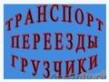 Лучшие грузчики. Транспорт по РФ , Объявление #1290507