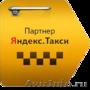 Требуется водитель такси от Яндекс Такси