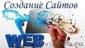 Создание и продвижение сайтов под ключ