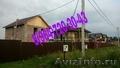 Электрики в Дмитрове и районе. - Изображение #9, Объявление #1162022