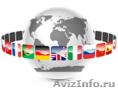 ААА-Перевод - бюро переводов в Москве
