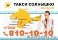 Собираетесь в Крым. Такси в Крыму