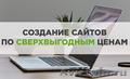 Создание красивых сайтов по выгодным ценам!