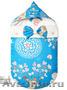 Конверты на выписку для новорожденных Futurmama, более 1000 наименований! , Объявление #1562534