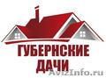 Участки в поселке Губернские Дачи (г. Чехов)