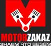 MotorZakaz - двигатели и АКПП из Японии