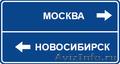 Грузоперевозки Москва-Новосибирск-Владивосток