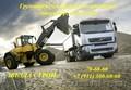 Спецтехника,  грузоперевозки,  перевозка,  доставка сыпучих материалов