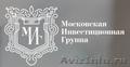 Микрокредитная компания Московская инвестиционная группа