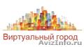 Сайт Магазинов и Торговых Центров №1 в России * Виртуальный Город