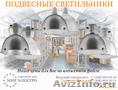 Промышленные подвесные светильники РСП/ГСП/НСП