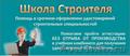 Удостоверения рабочих специальностей (стропальщик,  монтажник).