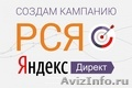 Контексная реклама(Яндекс.Директ)